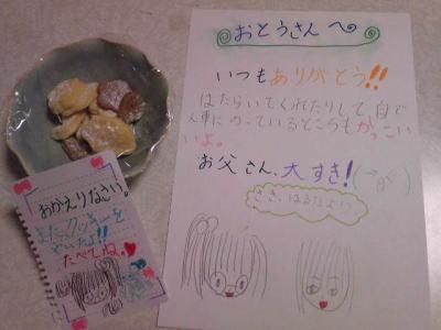 クッキーとお手紙.jpg